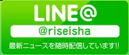 line riseisha