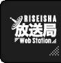 Riseisha Web Station